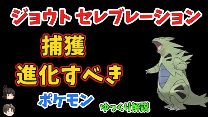 【ポケモンGO】ジョウト セレブレーションで、進化、捕獲すべきポケモン、イベント概要【ゆっくり解説】