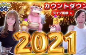 新年を祝うイベで色違いヤドン狙い!カウントダウンライブ★【ポケモンGO】