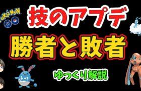 【ポケモンGO バトルリーグ】技のアプデで弱くなるポケモン、強くなるポケモン【ゆっくり解説】