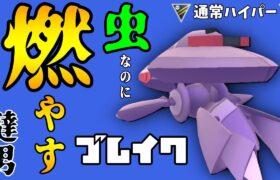 【ポケモンGO 】ゲノセクト〜敵がいない環境で燃えて輝く虫〜