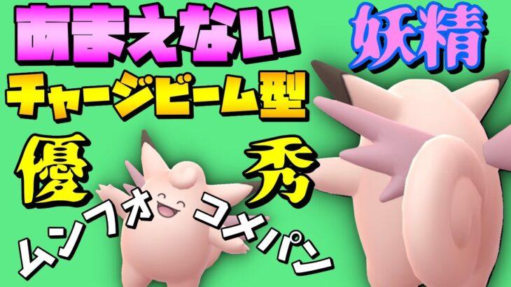 【ポケモンGO 】あまえないピクシー!優秀な技にを最大限に活かす!