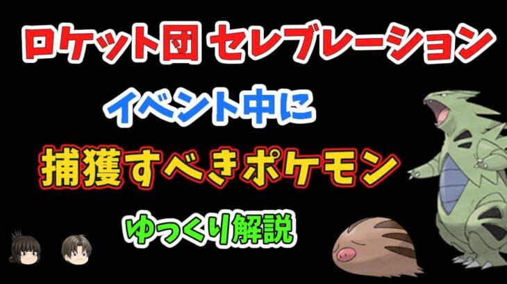 【ポケモンGO】イベント、ロケット団 セレブレーション まとめ【ゆっくり解説】