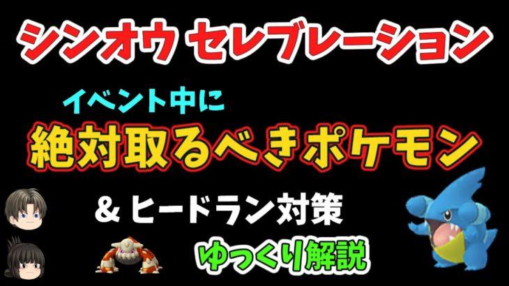 【ポケモンGO】シンオウ セレブレーション、イベント中に絶対取るべきポケモン&ヒードラン対策【ゆっくり解説】