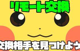 【ポケモンGO 】遠隔交換しよ!