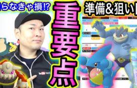 色フカマル狙い!伝説&コミュデイ対策!今週のポケ活重要ポイント!【ポケモンGO】