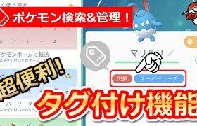 【ポケモンGO】タグ付け機能の使い方、外し方、タグの使用例!タグで簡単ポケモン検索&管理