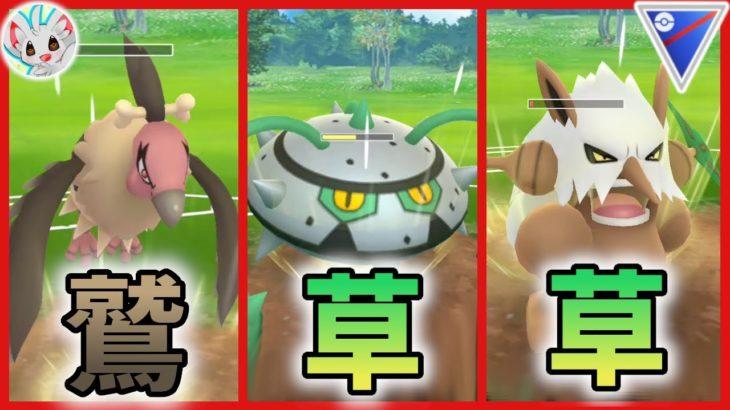 【GOバトルリーグ】密かに流行中!新ギミックパーティ鷲草草!【スーパーリーグ】