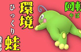 【ポケモンGO】新ガチポケ!?最速ニョロトノは強いのか?