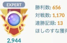 今日こそ俺は。【ポケモンGO】【スーパーリーグ】【GOバトルリーグ】