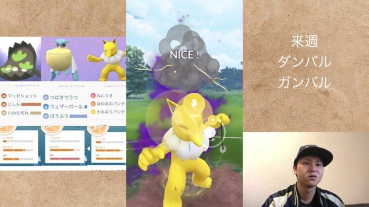 【ポケモンGO】今日は負けセットお見せします!