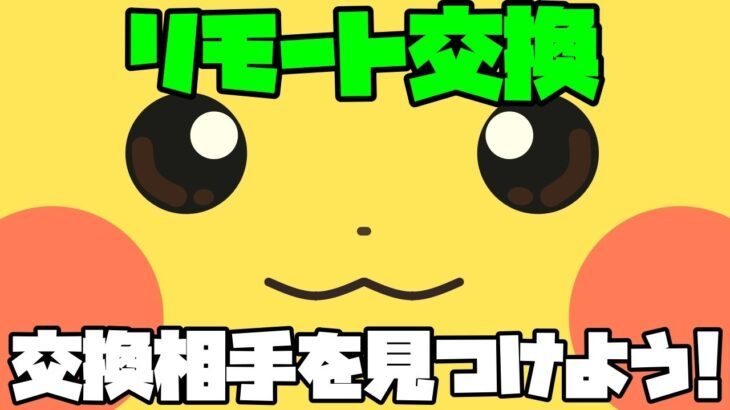 【ポケモンGO 】遠隔交換しよ!パート2