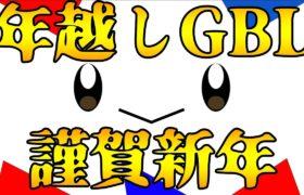 【ポケモンGO】大晦日!お正月!