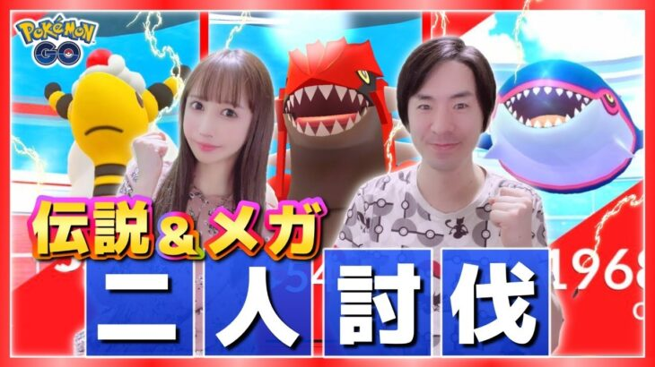 伝説&メガデンリュウ二人討伐チャレンジ!!生放送中にコンプなるか!?【ポケモンGO】