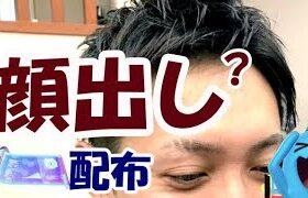 【ポケモンGO】すごい技マシン配布!?そして顔出し動画?【最新情報】