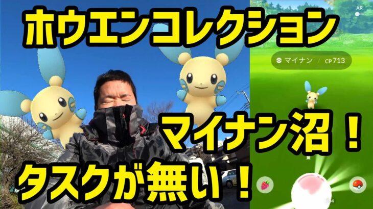 【ポケモンGO】プラスルマイナンのタスクが無い!そして出るのはマイナン!ジョウトウコレクションチャレンジ