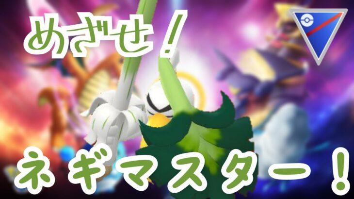 【生放送】めざせ!ネギマスター! ネギガナイトとレート上げしたい!【GOバトルリーグ】