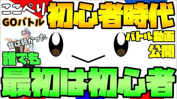 【ポケモンGO】プレシーズンのバトル動画公開!昔は初心者でした。(あたりまえ)