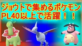 【ポケモンGO】ジョウト地方イベントで集めた方がいいポケモン!!