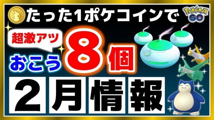 【最新速報】新ポケ&イベントが来る!新シャドウやメガレイドなど盛りだくさん!【ポケモンGO】