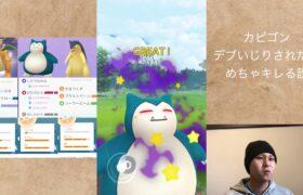 【ポケモンGO】レジェンド届かず!!🤣楽しんでいきましょう💪🏿