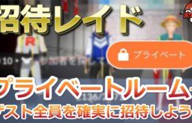 【ポケモンGO】招待レイドは「プライベートルーム」を使ってゲスト全員を確実に招待しよう!