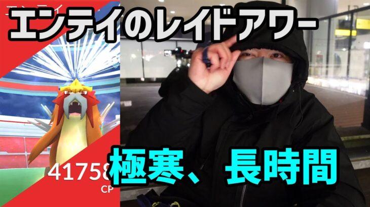 【ポケモンGO】冷風吹き荒ぶ中で長時間のエンテイのレイドアワー!色違い高個体を狙う!