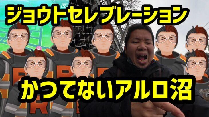 【ポケモンGO】かつてないアルロ沼!ジョウトセレブレーション