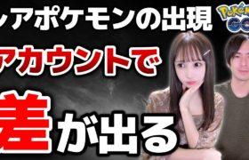 【ポケモンGO】調査された膨大なデータから衝撃の事実判明!