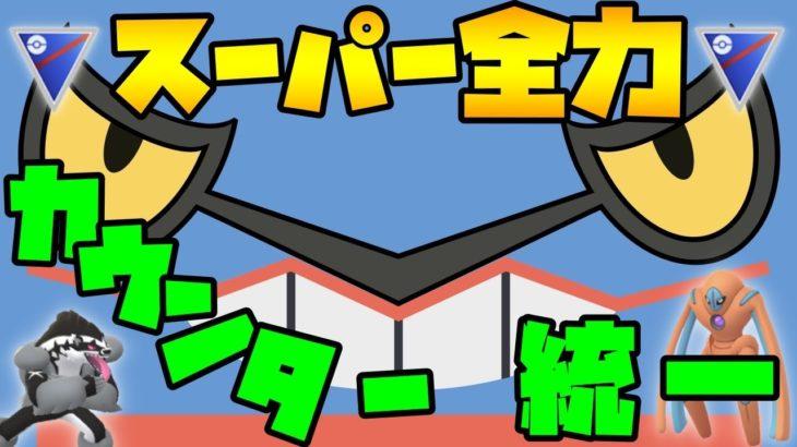 【ポケモンGO】全リーグ開放!スーパーリーグ潜ります!