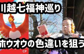 【ポケモンGO】川越七福神巡りでホウオウの色違いを狙う!