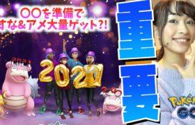 新年イベントは〇〇準備でほしのすな&アメを大量ゲット!?お得に遊べるポケ活ポイント!!【ポケモンGO】