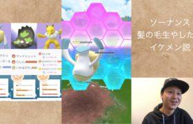 【ポケモンGO】全リーグ解放!!ペリッパー使います!!