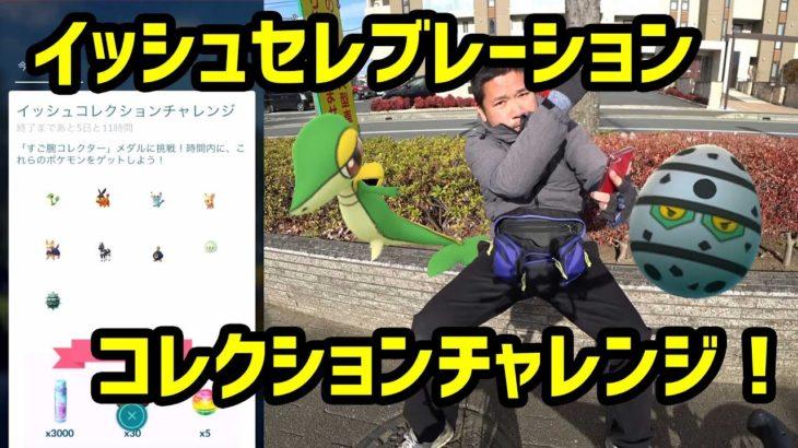 【ポケモンGO】イッシュセレブレーション!新しいコレクションチャレンジが良い感じ、あいつで苦労?