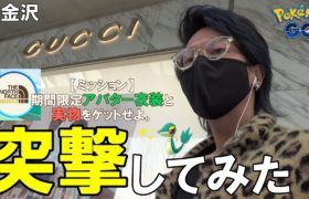 【ポケモンGO】色違えツタージャ!グッチ金沢に突撃してみた!ポリゴン2が「トライアタック」だと・・・?【環境激変】
