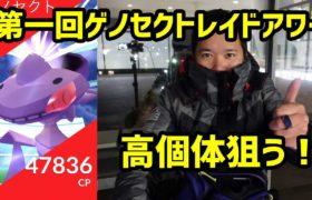 【ポケモンGO】第一回ゲノセクトレイドアワー!高個体を狙って連戦!