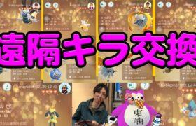 ポケモンGO遠隔 特別キラ交換6連!色違いリオル、アグノム他(秋田4&鶴岡1&酒田1)