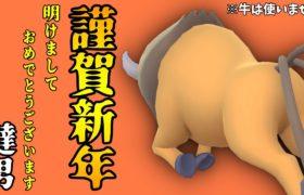 【ポケモンGO】明けましておめでとうございます!