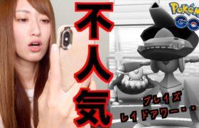 ゲノセクト・ブレイズ1度きりの水曜レイドアワー!!!・・・過疎っとる?!!【ポケモンGO】