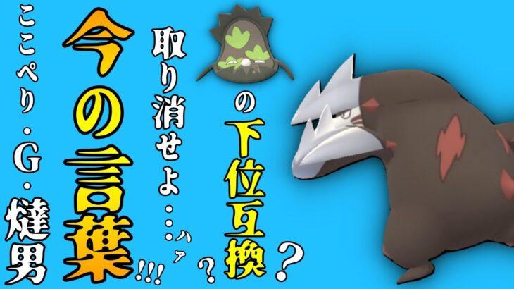 【ポケモンGO 】ドリュウズはGマッギョの下位互換なのか?