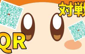 【ポケモンGO 】QR対戦よろしくお願いします。と明日のコミュデイ楽しみ配信