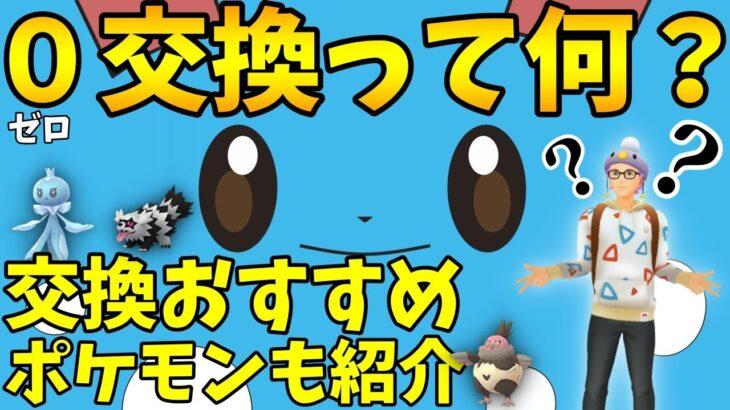 【ポケモンGO】0交換について解説!0交換厳選おすすめポケモンも紹介!