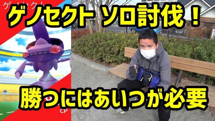 【ポケモンGO】ゲノセクト最小ソロ討伐、勝つにはアレが1体足りなかった