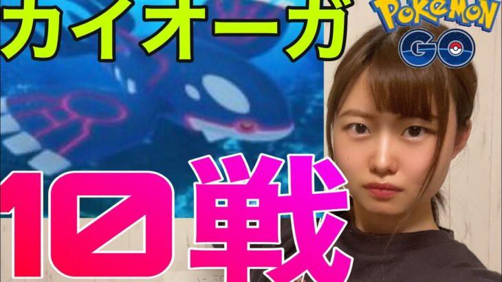 「ポケモンGO」カイオーガ10戦!