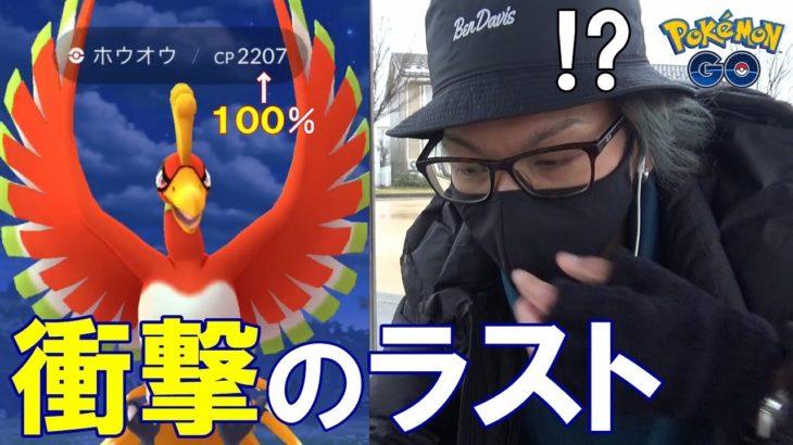 【ポケモンGO】ホウオウ個体値100%ができました、が・・・【新年イベント最終日】