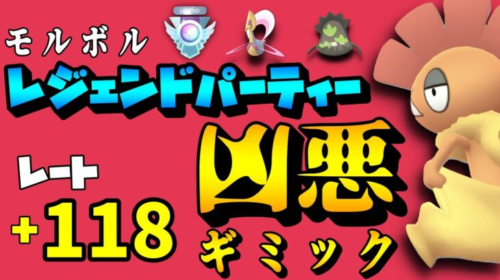【ポケモンGO】レジェンドパーティー紹介!レート+118のズルズキンを通す凶悪ギミック@スーパーリーグ