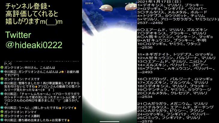 GOバトルリーグ#129 ポケモンGO初雪 シーズン6後半 スーパーリーグ