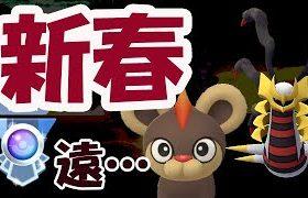 【ポケモンGO】新春1発目のGBLは勝ち越したいけど…【〇〇が遠い】