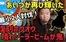 【ポケモンGO】復刻ホウオウ、晴れブーストソーラービーム、最小2人討伐に挑む!