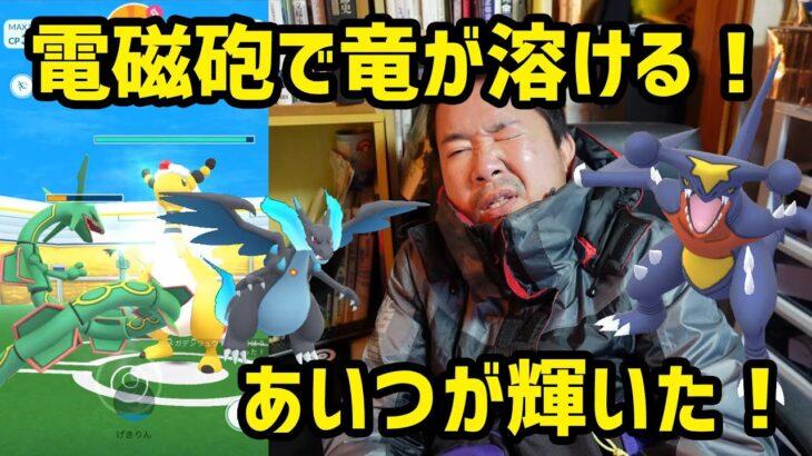 【ポケモンGO】メガデンリュウ最小2人討伐!電磁砲でドラゴンが溶ける!ストッパーにあいつが輝いた!