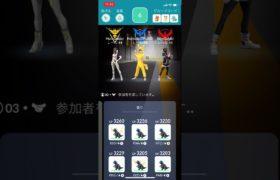 【ポケモンGO】復刻ホウオウ【3人】2021年1月4日